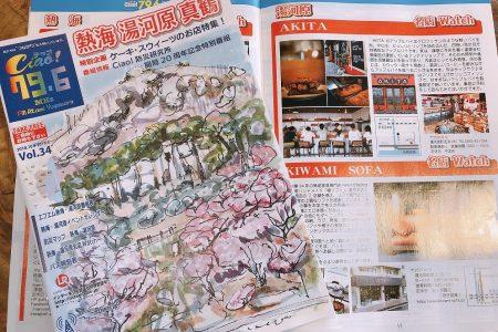 Ciao79.6 熱海・湯河原・真鶴 vol.34
